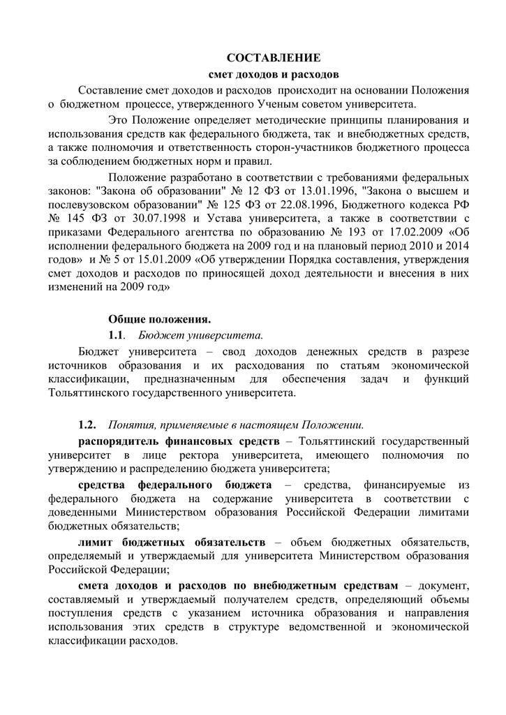 Договорт на изготовление сруба стола