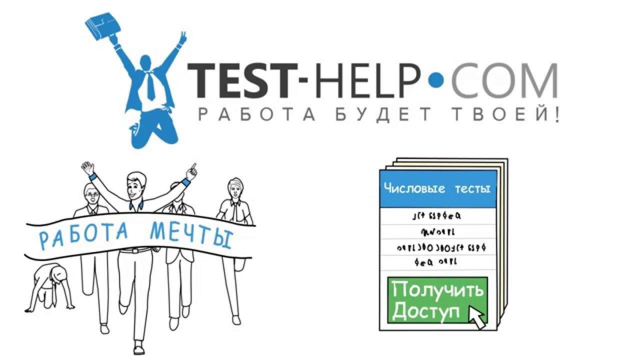 Тесты при устройстве на работу в торговую сеть макси