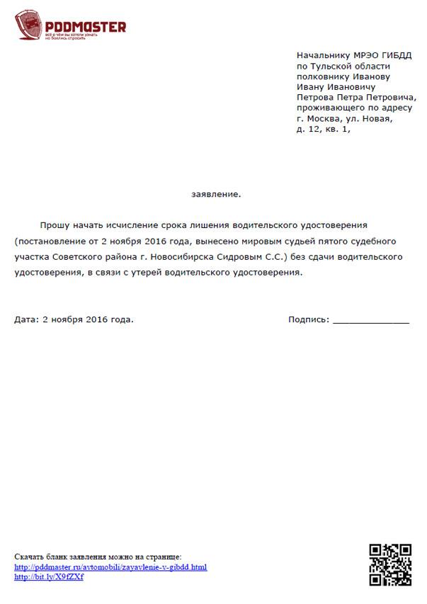 Письмо губернатору тверской области руденя