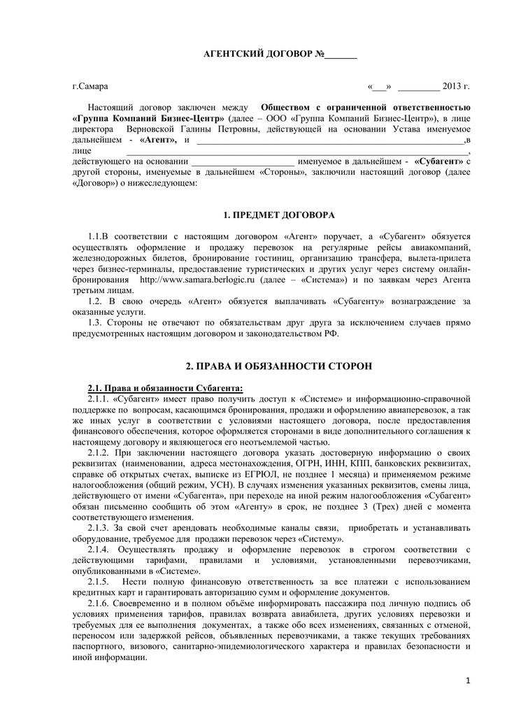 Какой документ оформляется после кадастровых замеров земельных участков