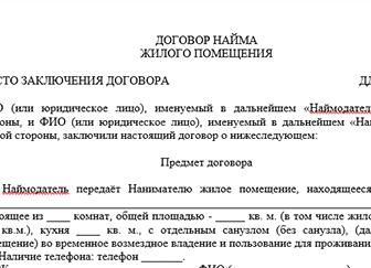 Изменения в 2019г законе о тишине московской области
