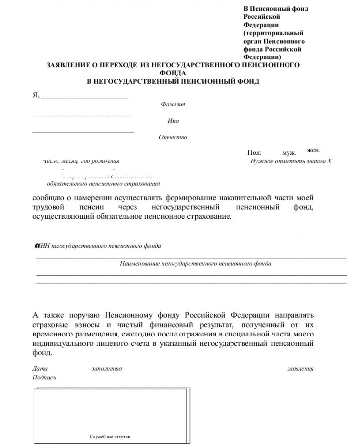 Ново внесение в закон об алиментах в 2019г