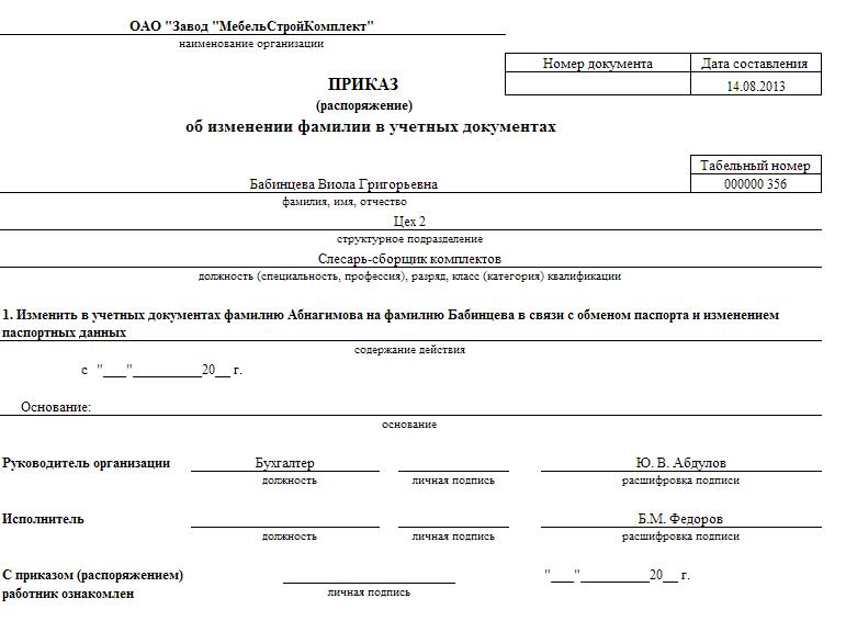 Декларация 3ндфл проценты по ипотеке начало испольования 2014 год пример