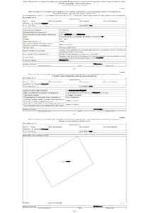 Как подать заявление о потере паспорта через интернет