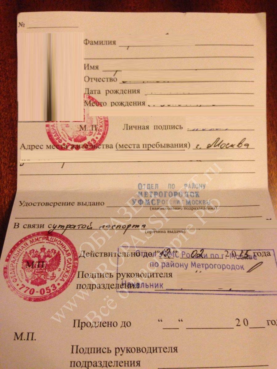 Армянского гражданства прекращение
