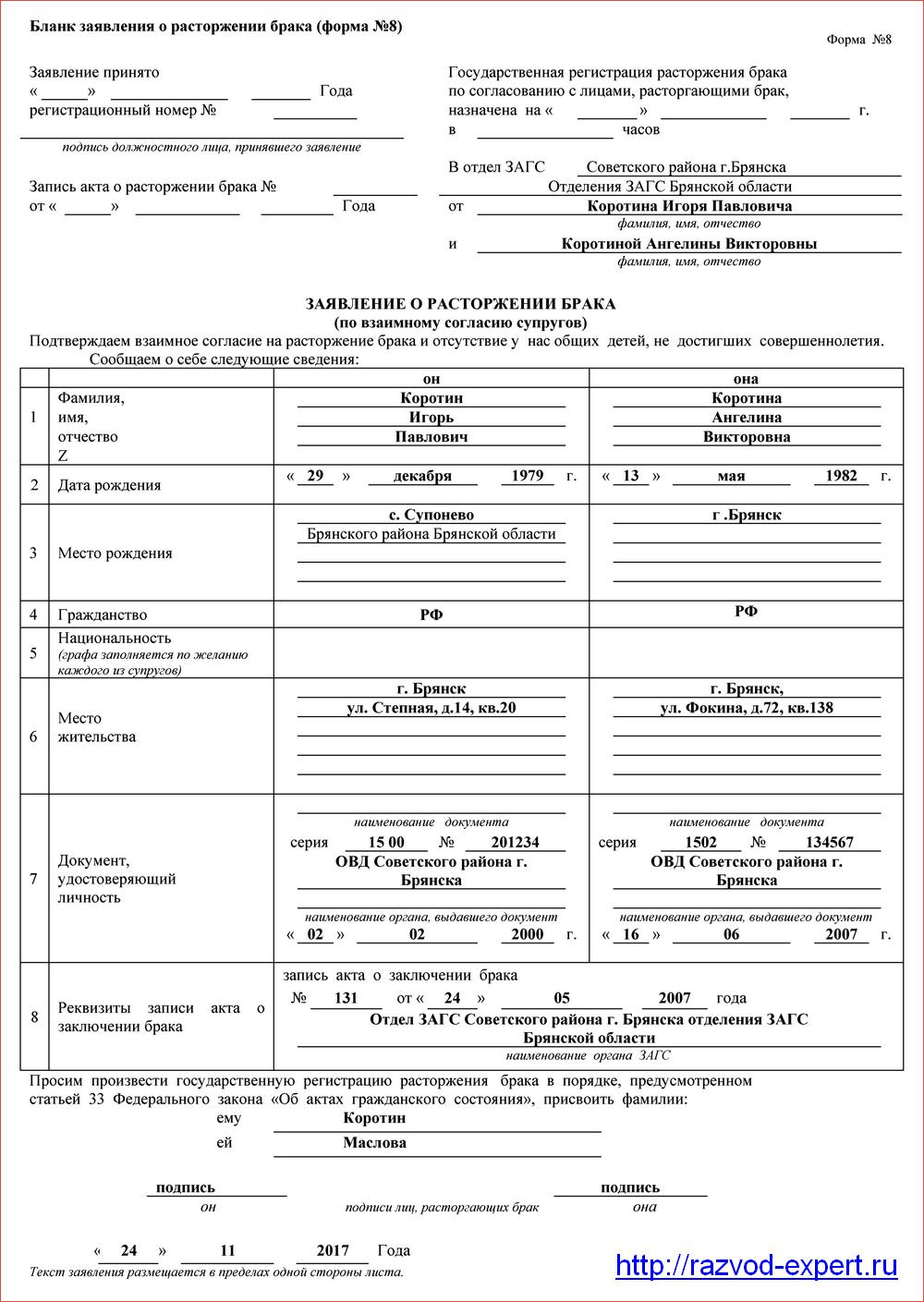 Обязательные реквизиты заполнения заявления больничного листа 2018