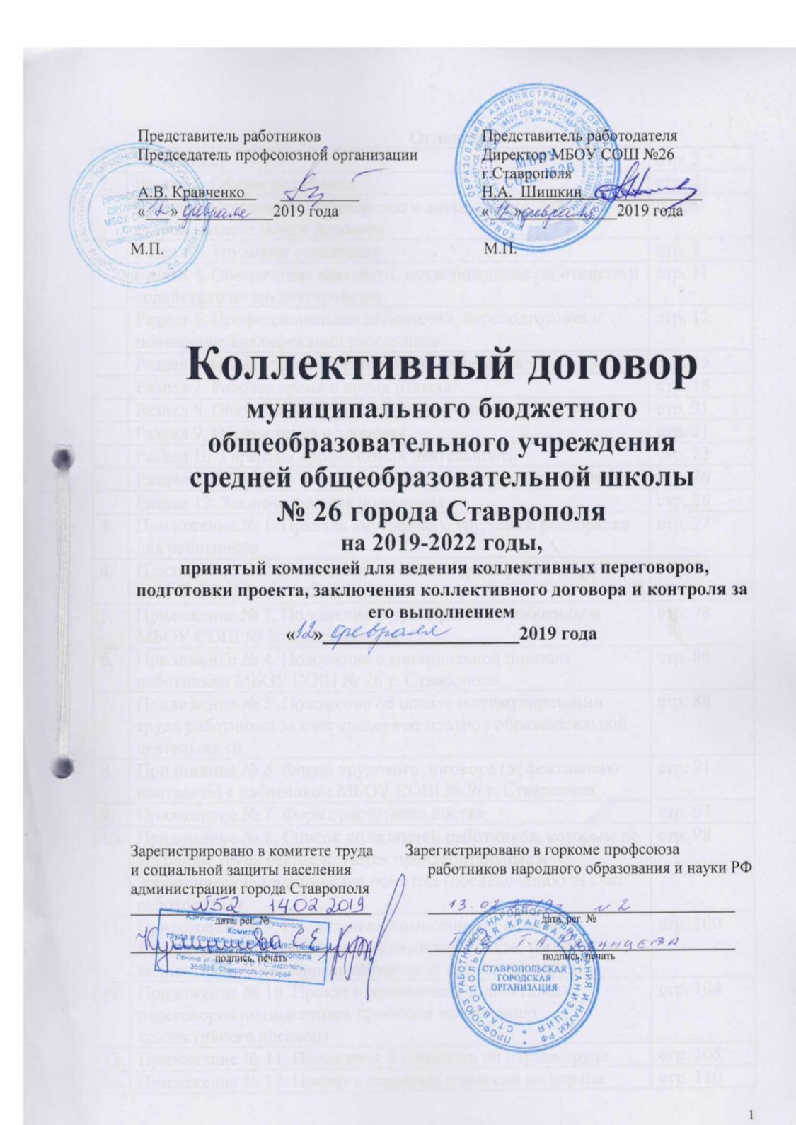 Оформление паспорта бти квартиры звенигород мфц