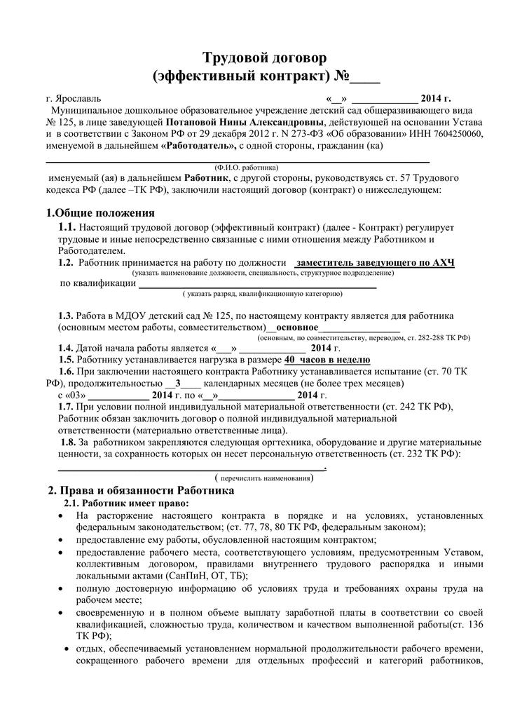 Инструкция по охране труда берейтор