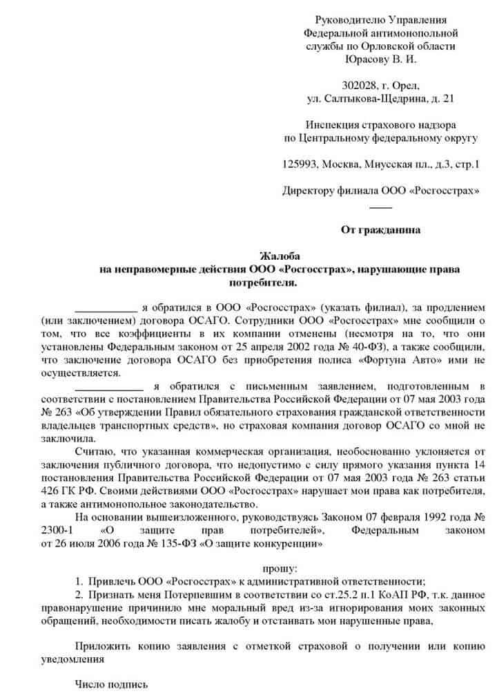 Договор субаренды оборудования между юридическими лицами образец скачать