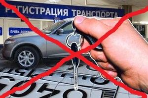 Можно ли временно снять запрет с автомобиля
