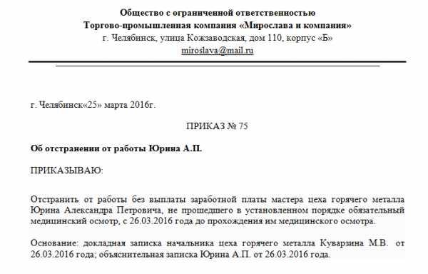 Ленинский Районный отдел судебных приставов инска Челябинской области