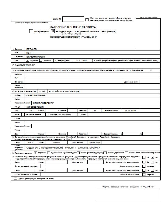Образец заполнения анкеты на старый загранпаспорт для пенсионера
