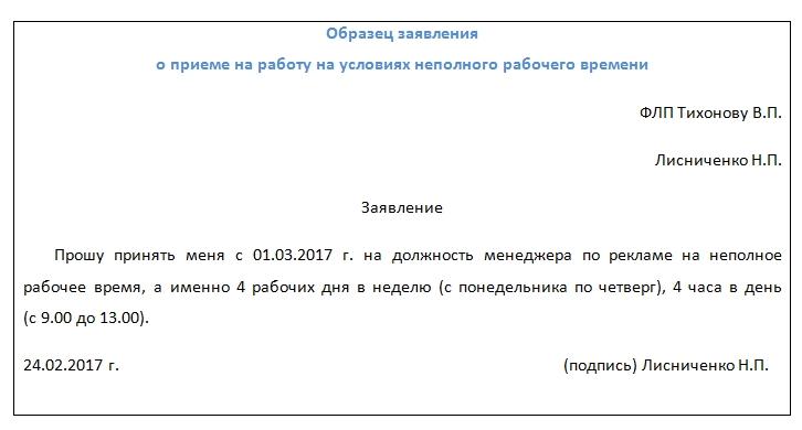 Постановление правительства рф 1480 58