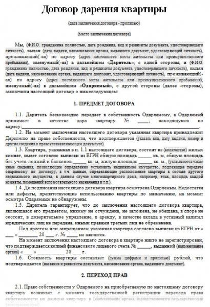 Заявление об удержании подотчетных денежных средств из зарплаты