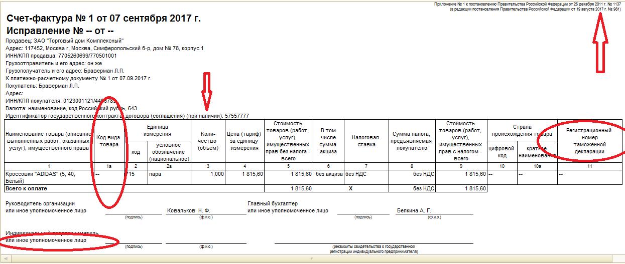Как оформить счет фактуру на сдачу в аренду