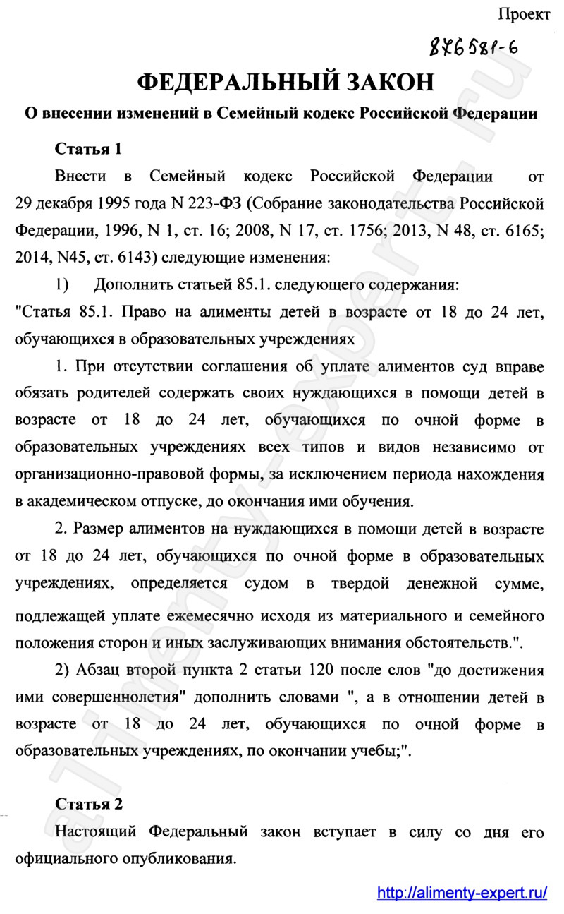 Образец заявления в фссп по исполнительному листу