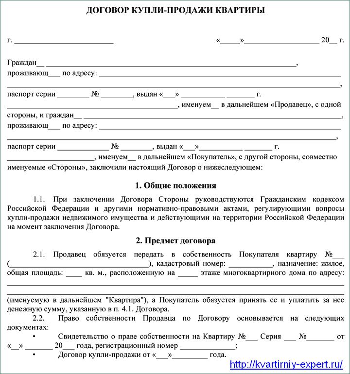 При передачи жилья в муниципалитет какие требования