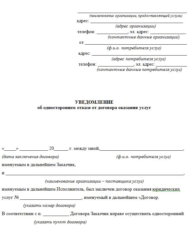 Образец пункта в договоре о возмещении ущерба заказчиком