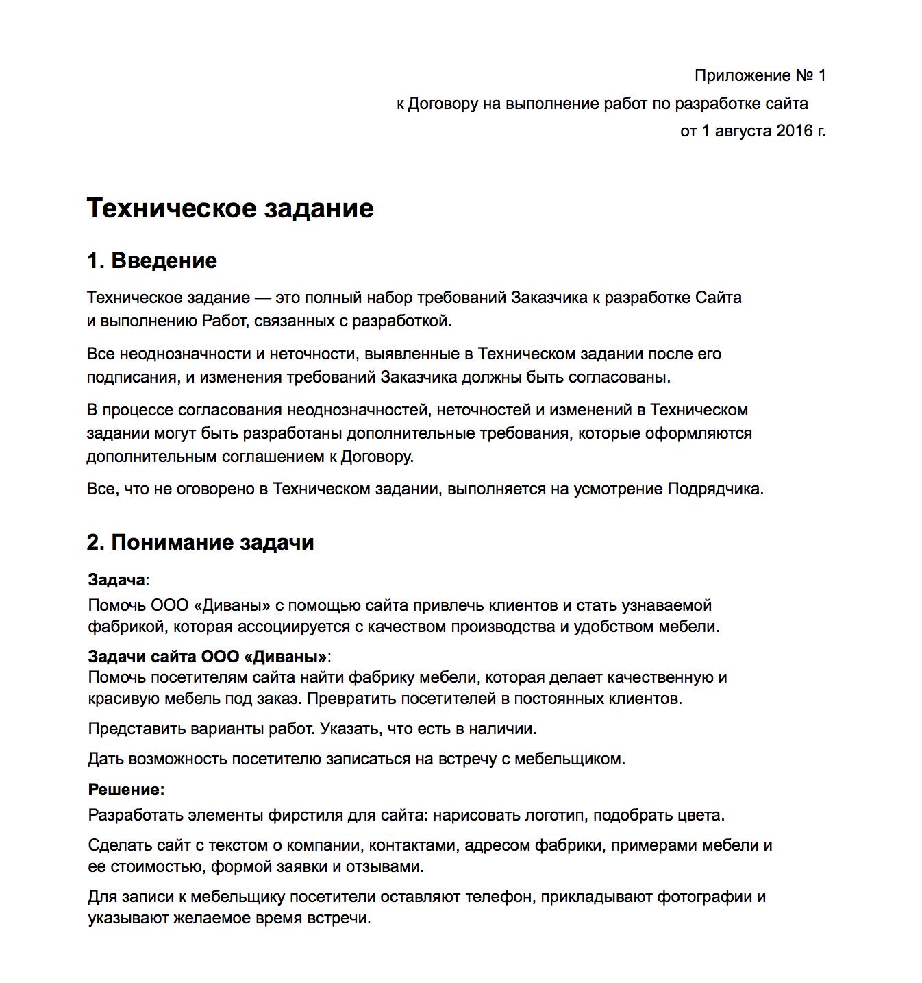 Титульный лист инструкции по технике безопасности 2019