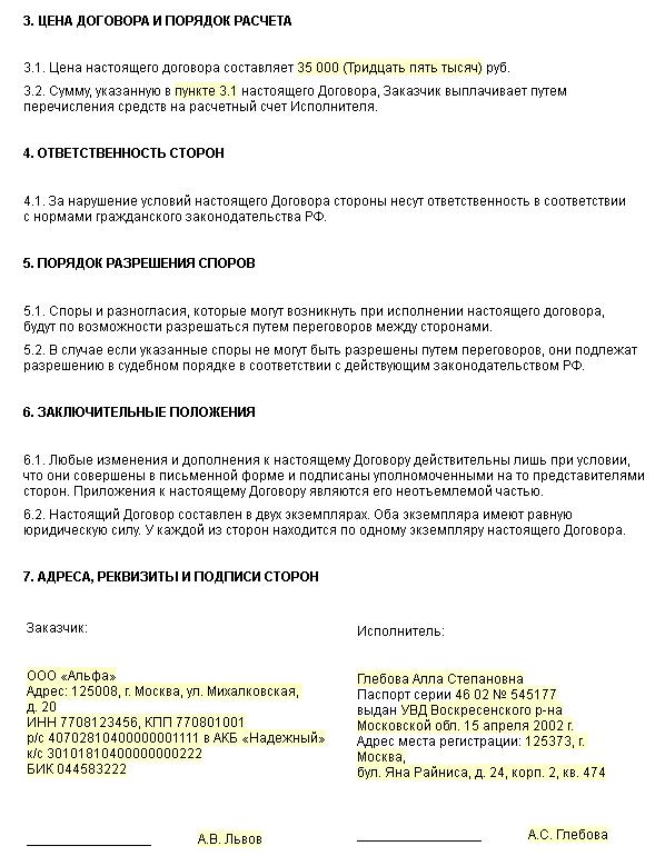 Закрытие расчетного счета договора в свободной форме образец 2018