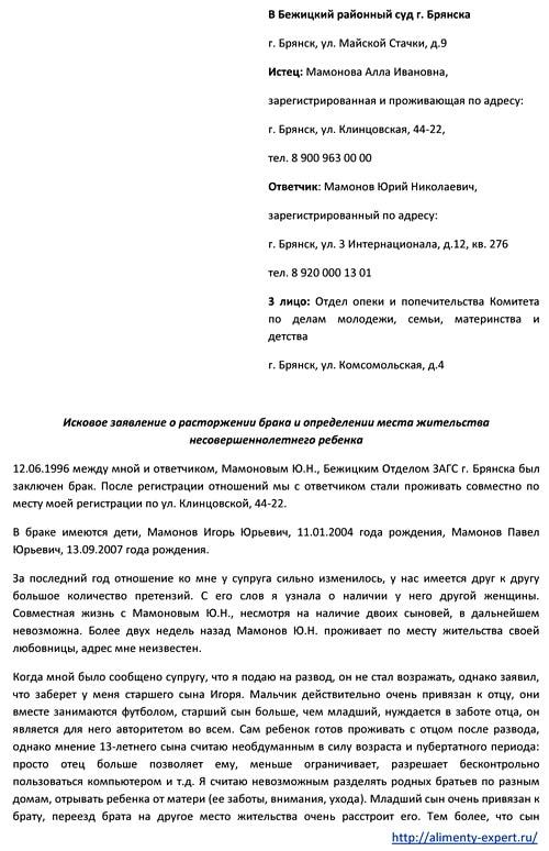 Письмо судебным приставам о снятии ареста со счета образец
