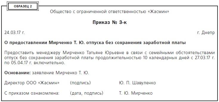 Декларация 3ндфл для ип на осно в спб образец