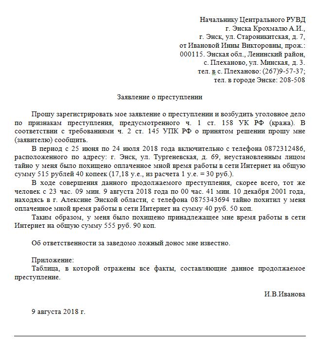 Изменение регистрационных данных о собственнике транспортного средства юридического лица