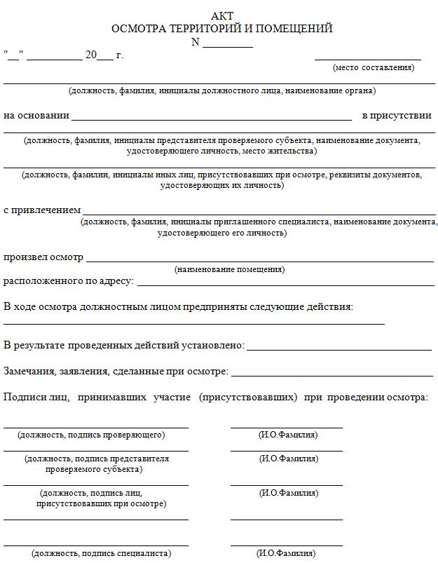 Типовые договора аренды нежилого помещения