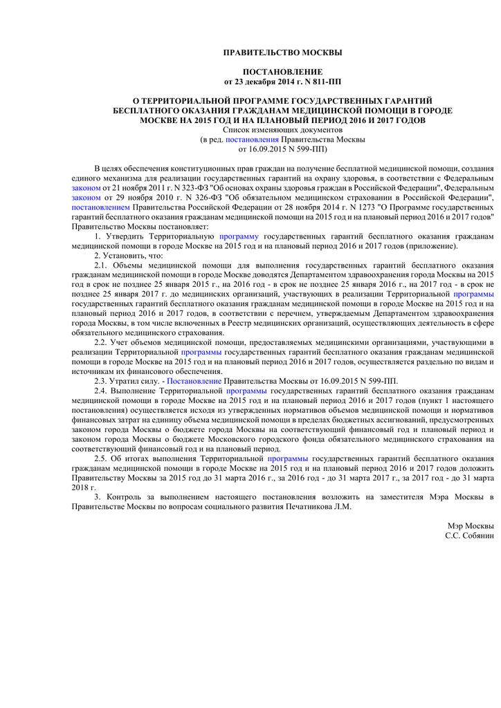 Коды блокады тфомс москвы