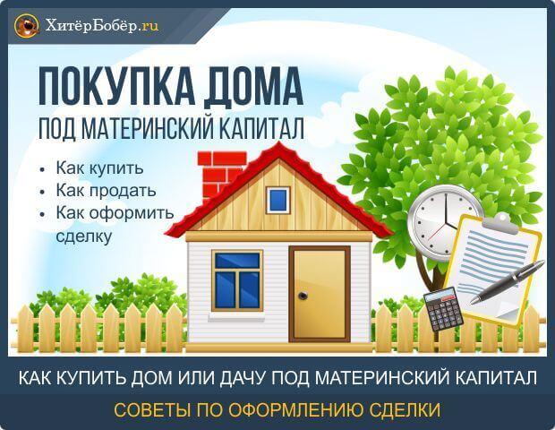 Как продать дом в деревне какие документы 2019