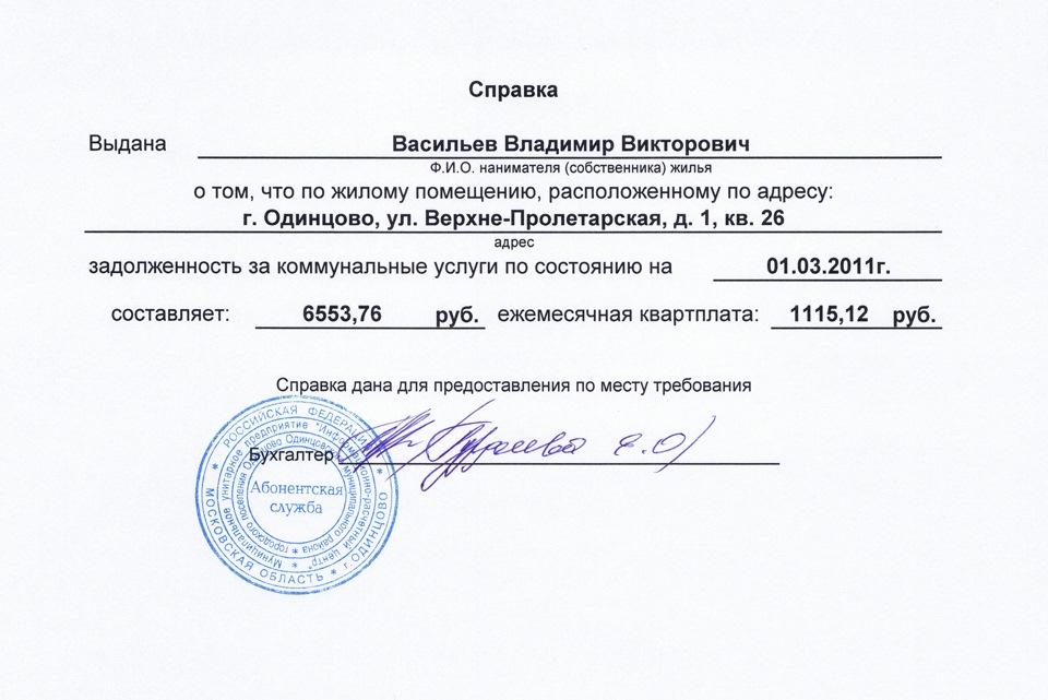Где оплатить штраф гибдд в иркутске адреса
