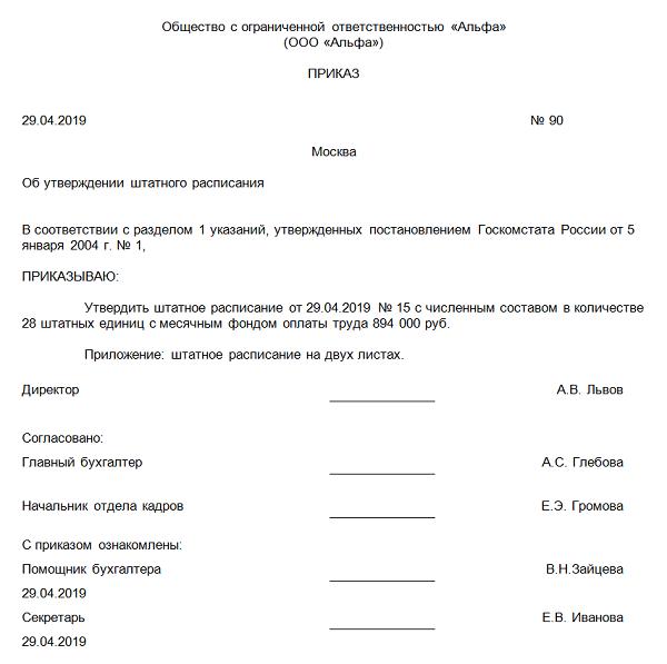Приказ фсин россии об увеличении пенсионного возраста