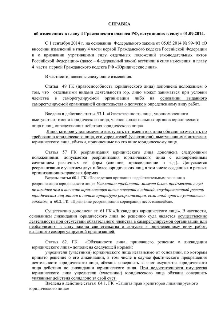 Признание решения о ликвидации недействительной субсидиарная ответственность