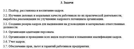 Образец заявления на увольнение по собственному желанию 2018 без отработки