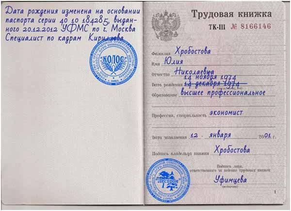 Сколько баллов добавляется за каждый год работы в советский период