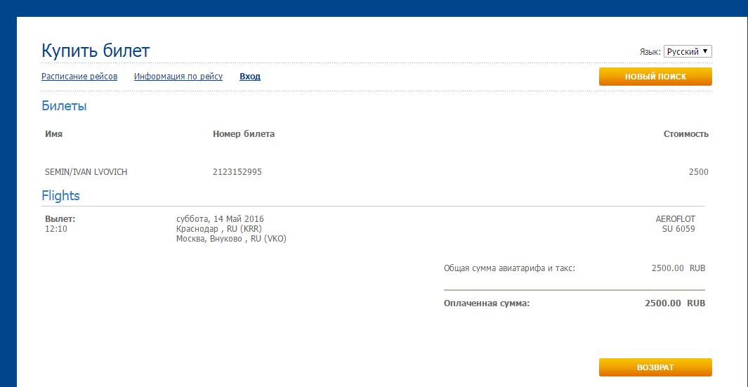 Как вернуть электронный билет на самолет?