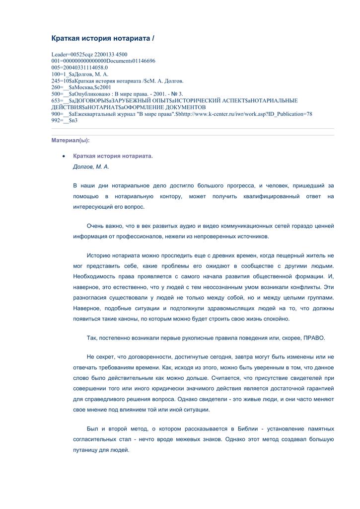 Госпошлина за признание права собственности на самовольную постройку 2016