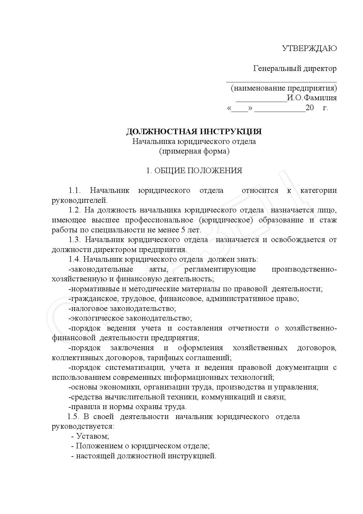 Должностная инструкция заместителя руководителя отдела продаж образец 2018