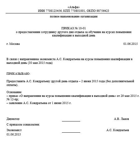 Мрот с 1 января 2019 года в курганской области