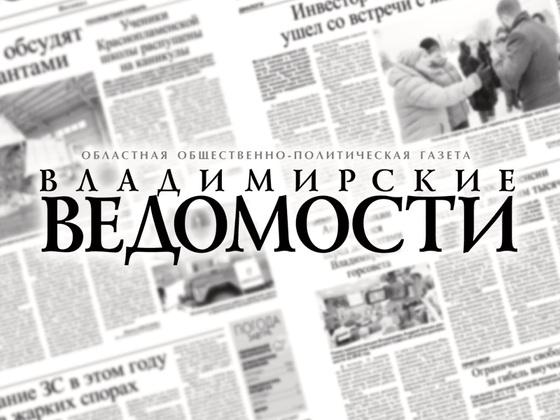 Закон о льготах во владимирской области