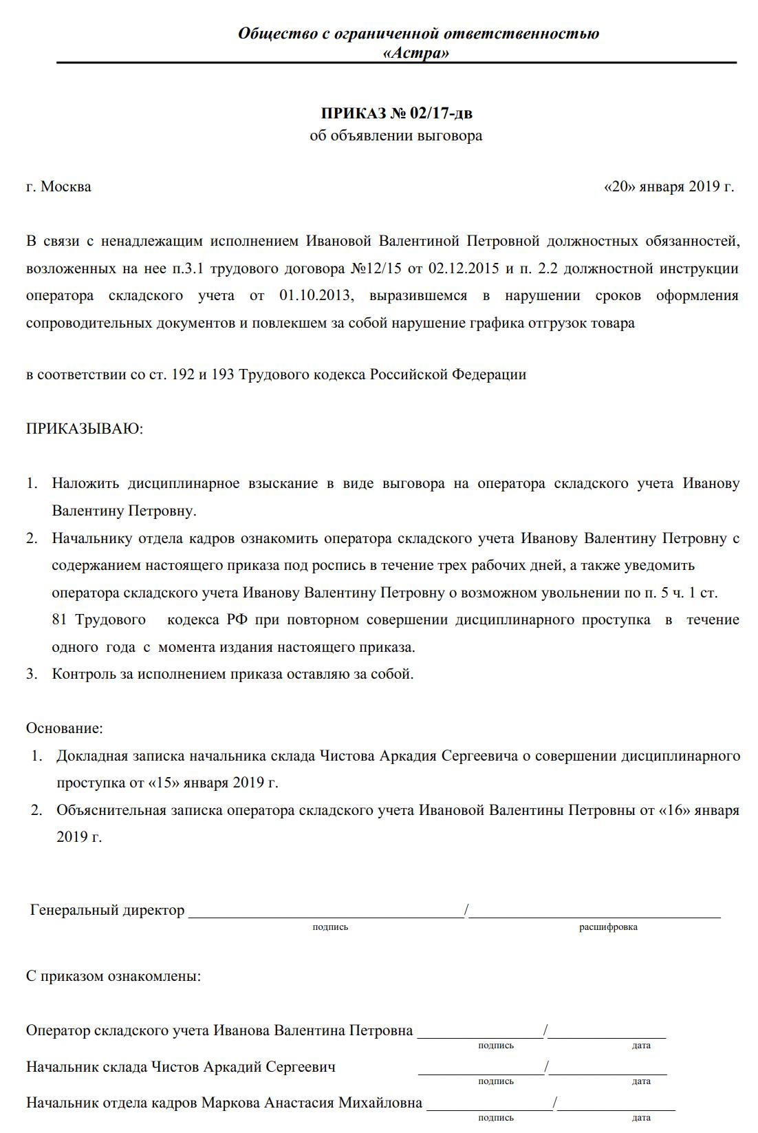 Образец приказа за нарушение должностных обязанностей