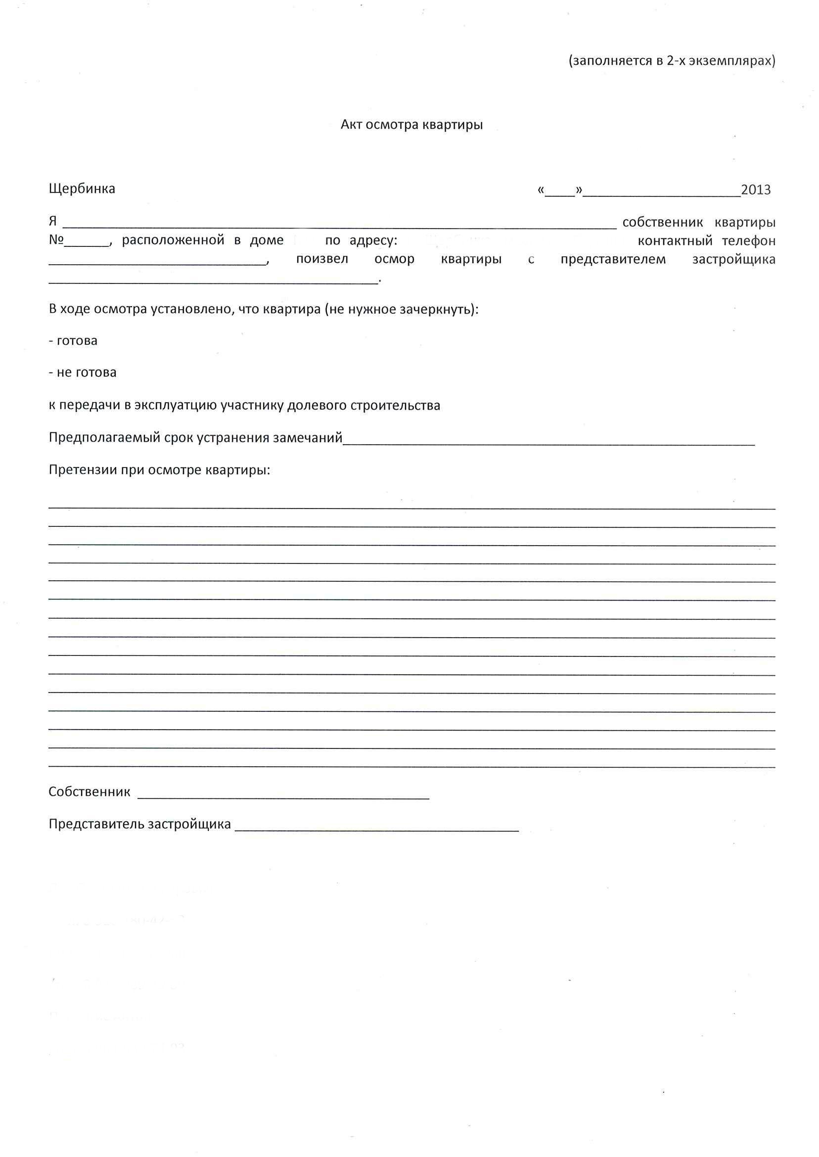 Форма акта обследования помещения для проведнения ремонта показать