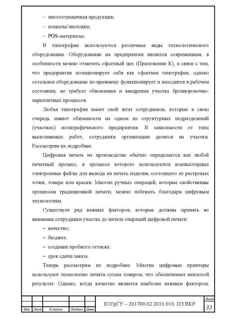 Договор на оказание услуг по проведению и организации конкурса