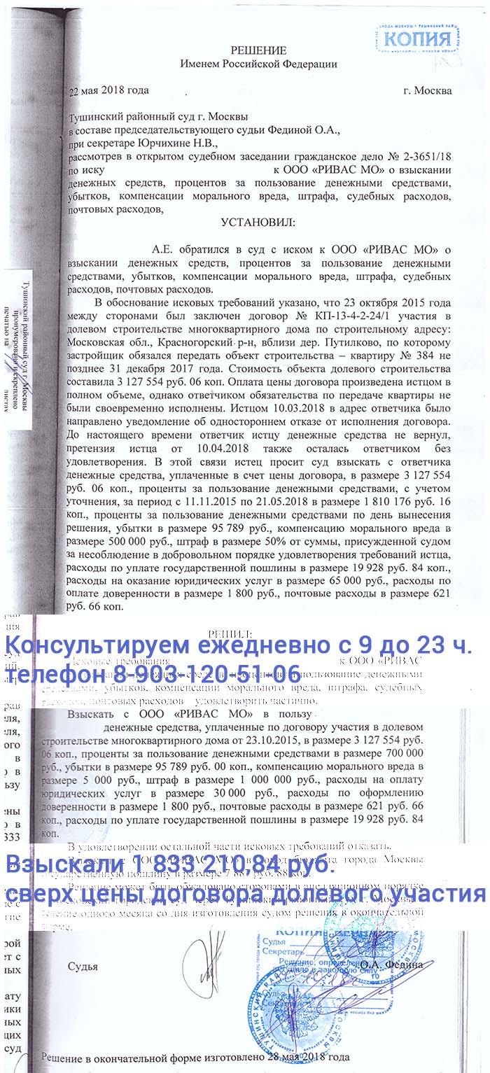 Судебный пристав Львова Юлия Борисовна