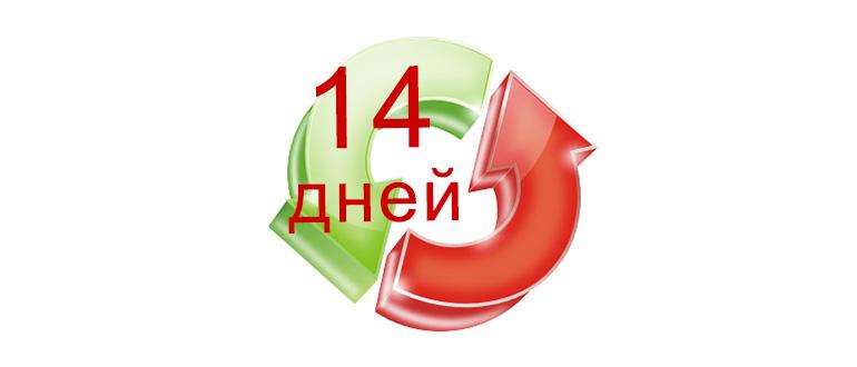 На какие товары можно устанавливать 14 дневной срок