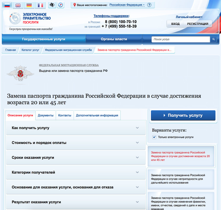 Депутат рогов василий иванович адрес внуково