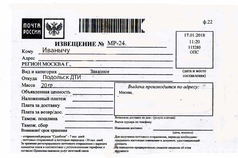 Порядок доставки, вручения, хранения и возврата судебных извещений почтой