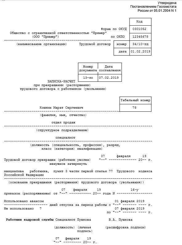 В каких числах перечисляют субсидии жкх стерлитамак