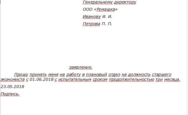 Взаимозачет с дистрибьютерской организацией