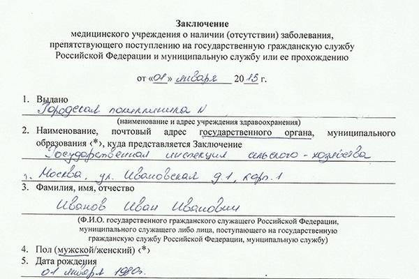 Образец жалобы в банк россии
